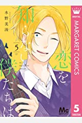 恋を知らない僕たちは 5 (マーガレットコミックスDIGITAL) Kindle版