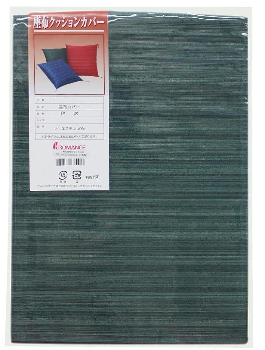 おんどり振るう放射性(ロマンス小杉) 日本製 座布団カバー 銘仙判 グリーン 1-2900-1845-6200