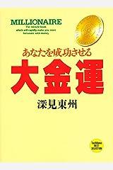 大金運 あなたを成功させる EPUB版 スーパー開運 (たちばなベスト・セレクション) Kindle版