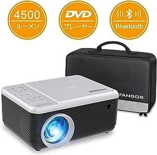 FANGOR プロジェクター 一体型 DVDプレーヤー BLUETOOTH機能 リージョンフリー 4500ルーメン CPRM対応 ホームプロジェクター DVD内蔵 解像度1920×1080対応 フルHD対応 スマホ/パソコン/スピーカー/DVDプレーヤー/ゲーム機/USBメモリー/Fire TV Stickに対応 36ヶ月保証