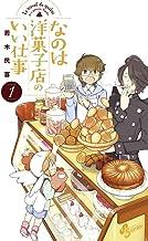 表紙: なのは洋菓子店のいい仕事(1) (少年サンデーコミックス)   若木民喜