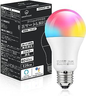 【Amazon限定ブランド】Amazon Alexa認定 LED電球 マルチカラー 60w形相当 口金 E26 調光調色 Amazon Alexa Google Home 対応 TV5-A60 Smart Here