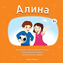 Alina: Children`s book in Russian. Independent Reading, Coloring, and Activities. (Russian Edition)
