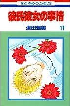 表紙: 彼氏彼女の事情 11 (花とゆめコミックス) | 津田雅美