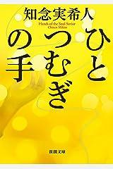 ひとつむぎの手(新潮文庫) Kindle版