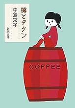 表紙: 樽とタタン(新潮文庫)   中島京子
