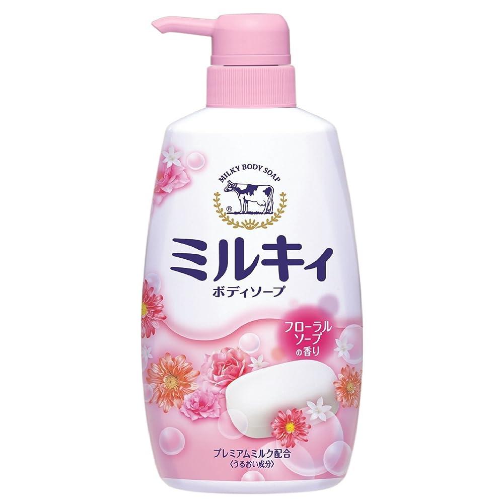 苦行腹痛試してみるミルキィ ボディソープ フローラルソープの香り ポンプ 550mL