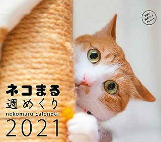 2021カレンダー ネコまる 週めくり ([カレンダー])