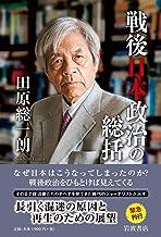 戦後日本政治の総括