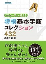 表紙: 「次の一手」で覚える将棋基本手筋コレクション432 (将棋連盟文庫) | 将棋世界
