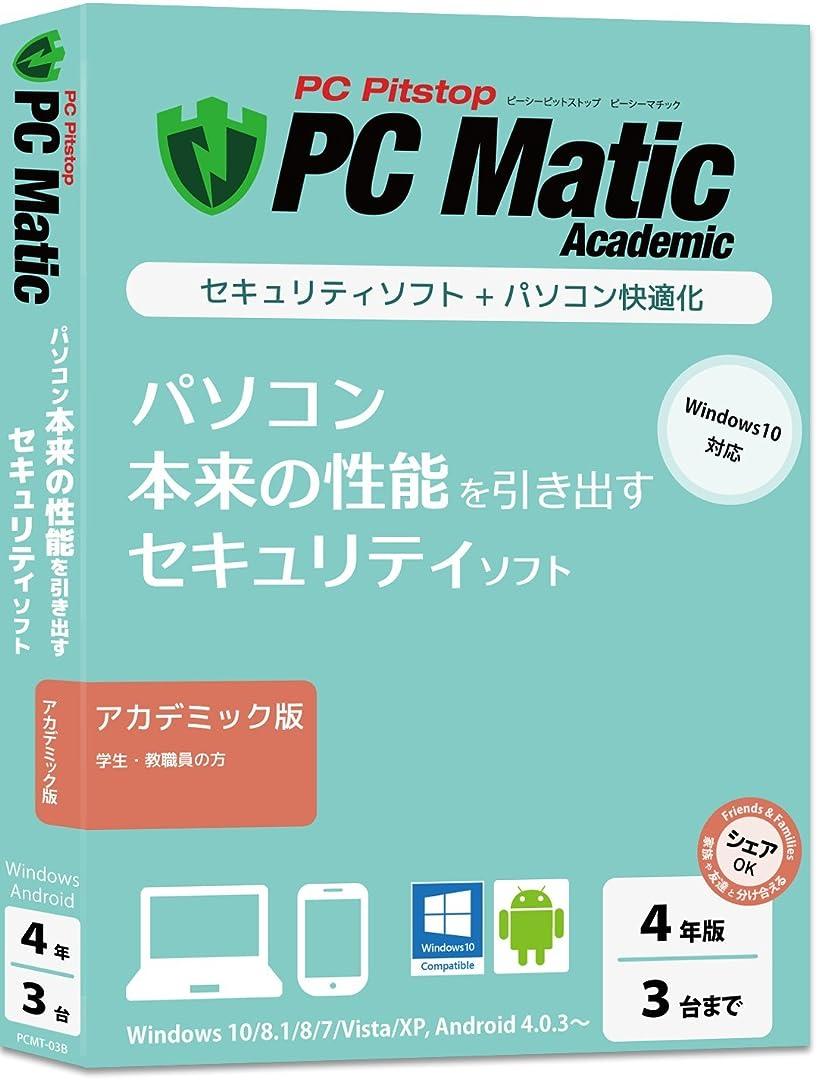 却下する裂け目悲観的PC Matic アカデミック版[4年/3台] パソコン本来の性能を引き出すセキュリティソフト (最新版) Windows XP~10/Android