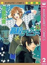 表紙: 高校デビュー 2 (マーガレットコミックスDIGITAL) | 河原和音