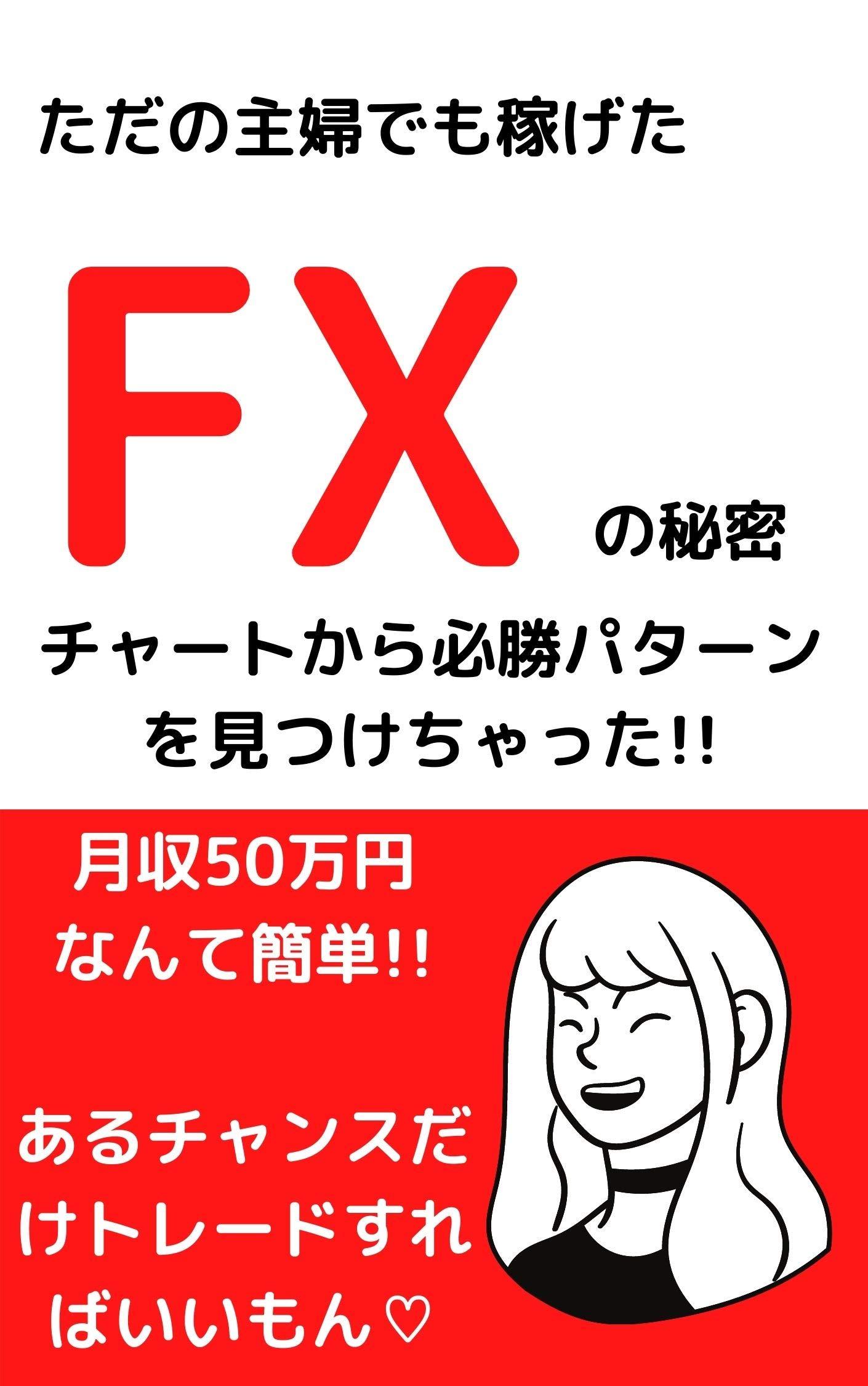fx: da (Japanese Edition)