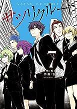 表紙: サツリクルート(7) (裏少年サンデーコミックス) | MITA