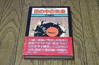 匣の中の失楽 竹本健治 装幀:池田拓 カバー挿絵:山野辺進 初版 帯付き 幻影城 V680