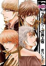 表紙: Punch↑+次男上等 (ビーボーイコミックス)   鹿乃しうこ