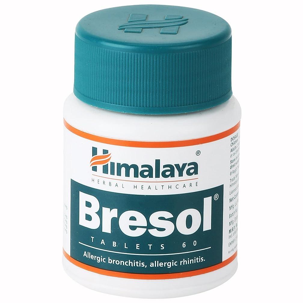 踏みつけより多いシェアヒマラヤBresol錠剤花粉アレルギーアレルギー性鼻炎アレルギー性気管支炎気管支喘息
