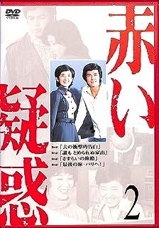 赤い疑惑 2 [DVD]