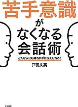表紙: 苦手意識がなくなる会話術 | 戸田久実