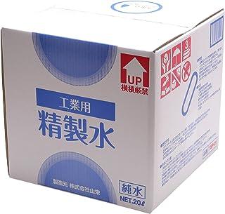 サンエイ化学 工業用精製水 純水 20L×1箱 コックなし 【スチーマー 加湿器 オートクレーブ エステ 美容 歯科】