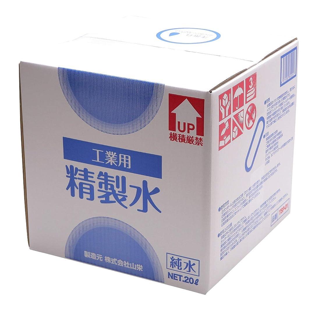 よろめくメインガソリンサンエイ化学 工業用 精製水 純水 20L×10箱 コック付き