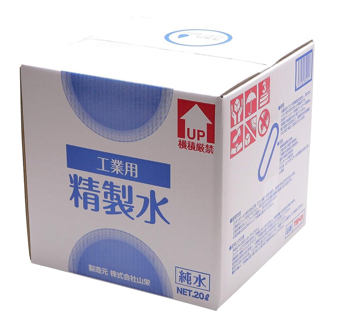 社説薬を飲む快適サンエイ化学 工業用精製水 純水 20L×1箱 コックなし 【スチーマー 加湿器 オートクレーブ エステ 美容 歯科】