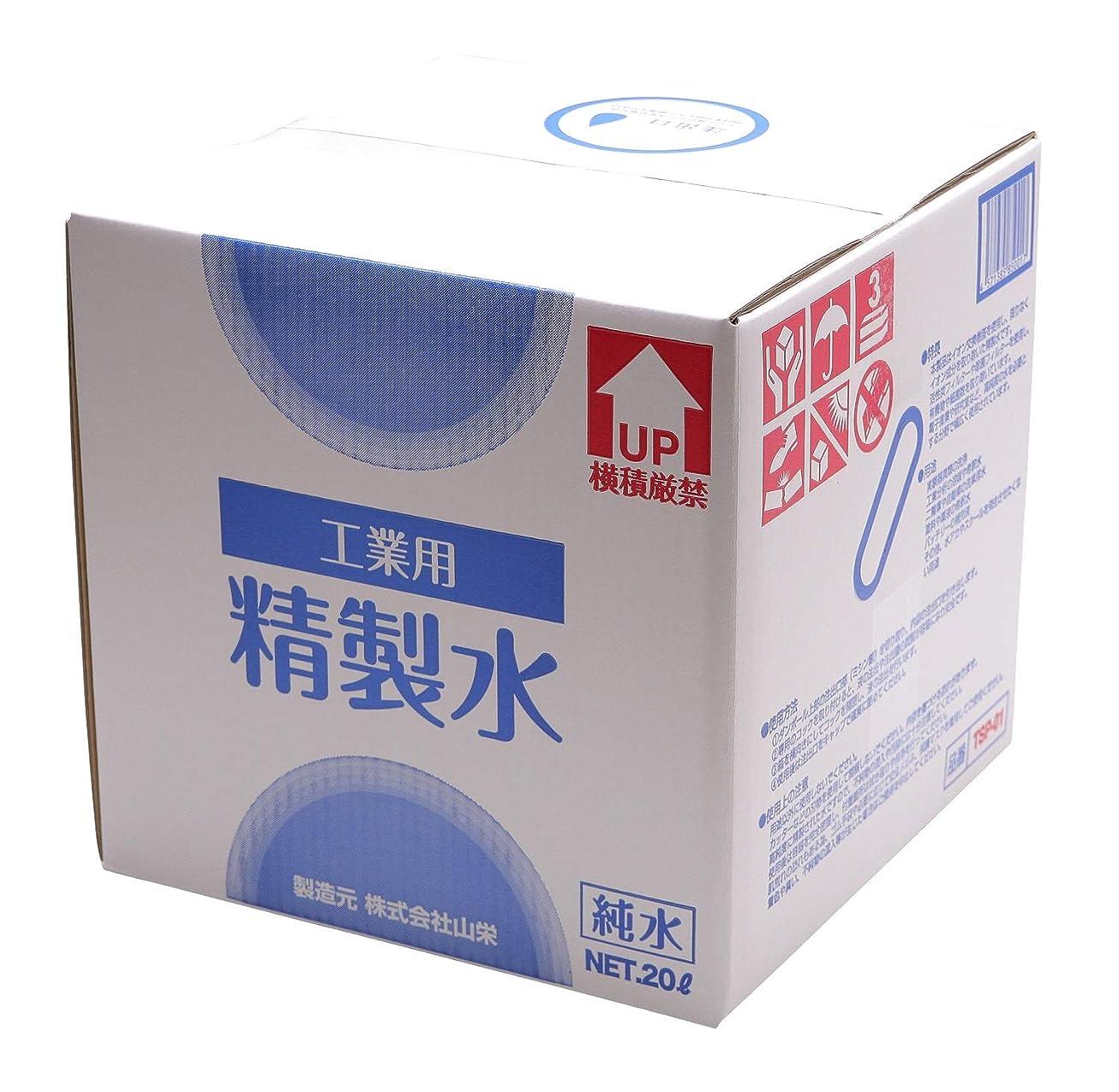 苦しみ麻痺バッテリーサンエイ化学 工業用精製水 純水 20L×1箱 コックなし 【スチーマー 加湿器 オートクレーブ エステ 美容 歯科】