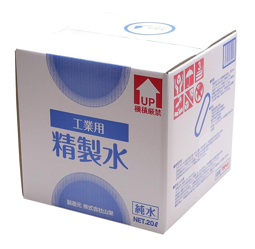 荷物欺くカールサンエイ化学 工業用 精製水 純水 20L×10箱 コック付き