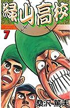 表紙: 緑山高校 7   桑沢 篤夫