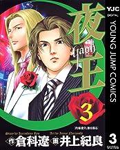 表紙: 夜王 3 (ヤングジャンプコミックスDIGITAL)   井上紀良