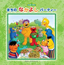まちの なかよし パーティー (imagination + Sesame Street)