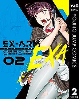 [HiRockx古味慎也] EX-ARM EXA エクスアーム エクサ 第02巻