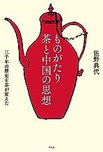 表紙: ものがたり 茶と中国の思想 | 佐野 典代