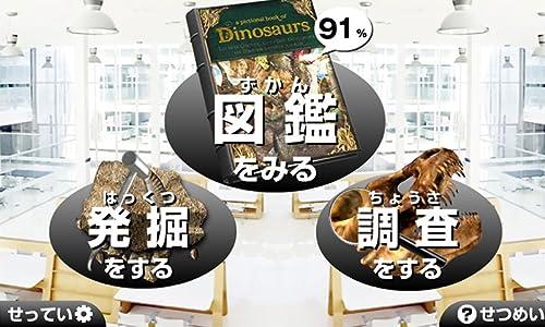 『恐竜大図鑑vol.1』の2枚目の画像