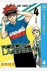 ROBOT×LASERBEAM 4 (ジャンプコミックスDIGITAL) Kindle版