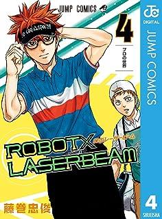ROBOT×LASERBEAM 4 (ジャンプコミックスDIGITAL)