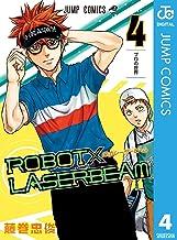 表紙: ROBOT×LASERBEAM 4 (ジャンプコミックスDIGITAL) | 藤巻忠俊