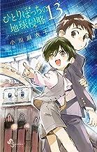 表紙: ひとりぼっちの地球侵略(13) (ゲッサン少年サンデーコミックス) | 小川麻衣子