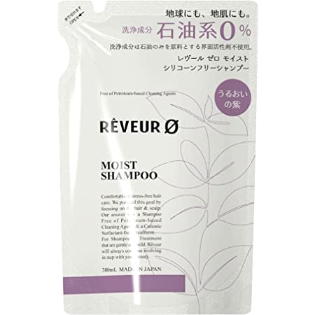 REVEUR0(レヴールゼロ) レヴール ゼロ モイスト シリコーンフリー シャンプー 詰替 380mL