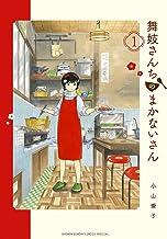 表紙: 舞妓さんちのまかないさん(1) (少年サンデーコミックス) | 小山愛子