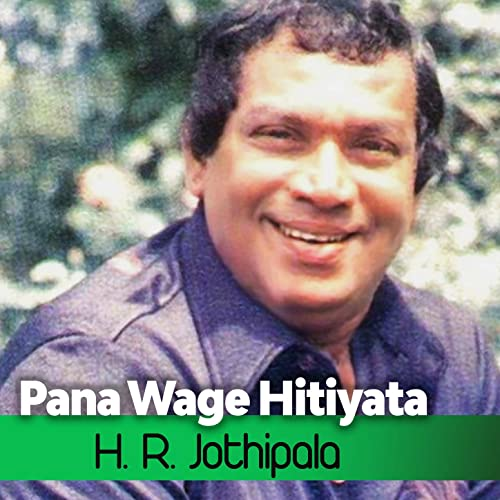 pana wage hitiyata mp3 song