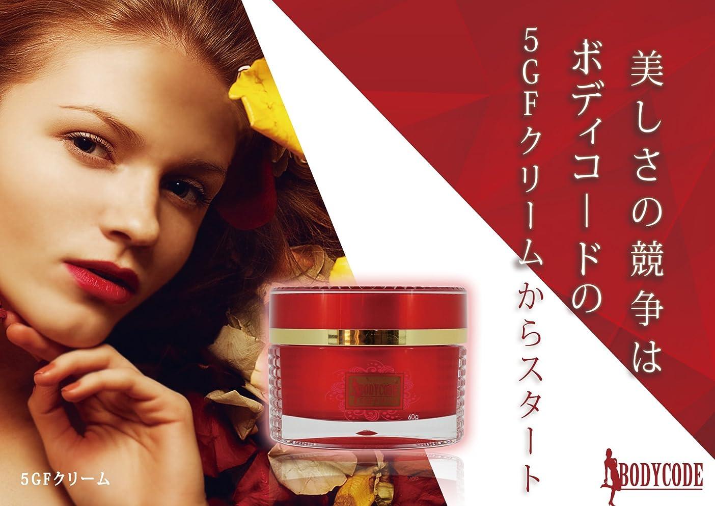 呼び起こす外側強います◎日本製◎モンドセレクション金賞受賞 5GFクリーム 60g