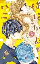 表紙: はにかむハニー(9) (フラワーコミックス)   白石ユキ