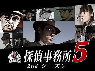 探偵事務所5 2nd シーズン