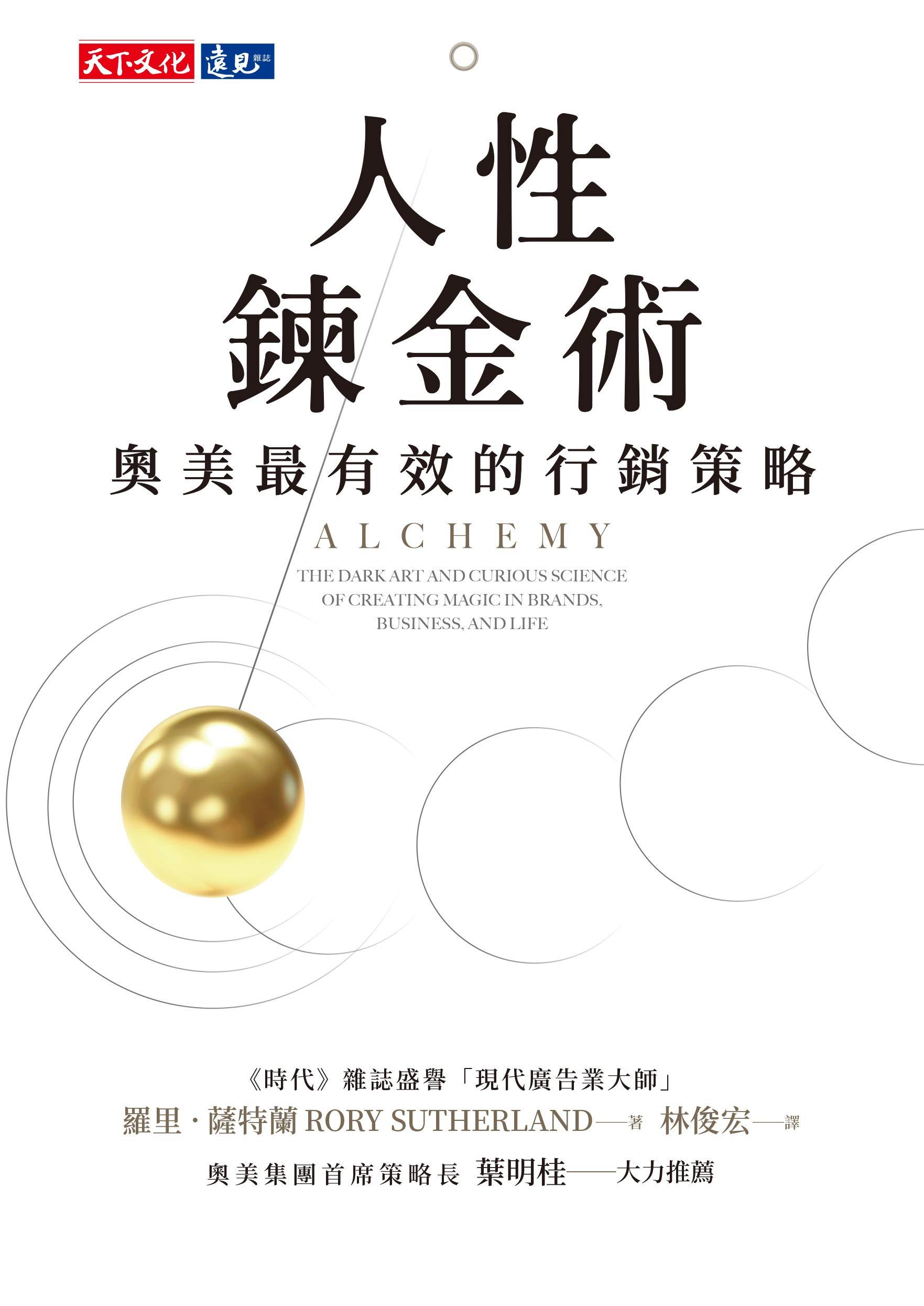 人性鍊金術:奧美最有效的行銷策略: Alchemy: The Dark Art and Curious Science of Creating Magic in Brands, Business, and Life (Traditional Chinese Edition)