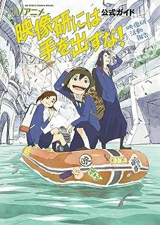 TVアニメ『映像研には手を出すな!』公式ガイド: 映像研活動報告