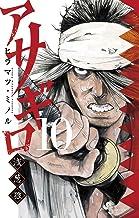 表紙: アサギロ~浅葱狼~(10) (ゲッサン少年サンデーコミックス) | ヒラマツ・ミノル