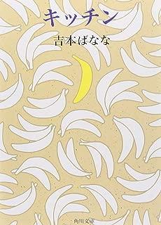Kitchen (Kadokawa Bunko) (1998) ISBN: 4041800080 [Japanese Import]