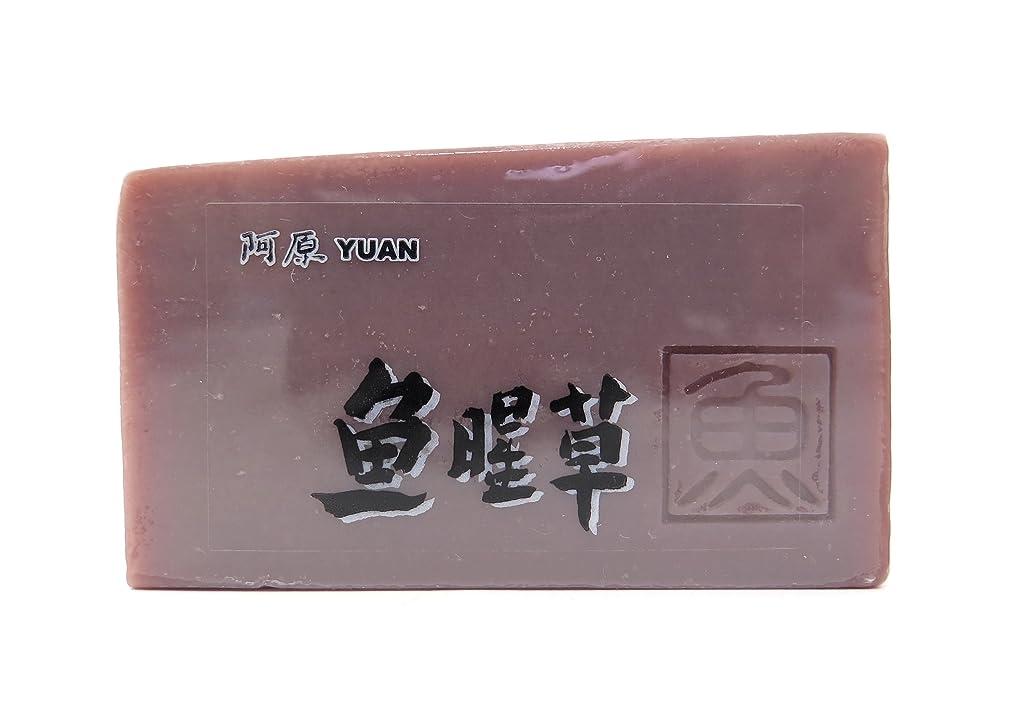 禁止する円周ケイ素ユアン(YUAN) ドクダミソープ 固形 100g (阿原 ユアンソープ)