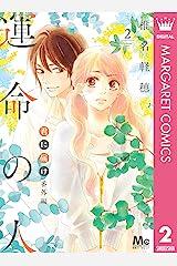 君に届け 番外編~運命の人~ 2 (マーガレットコミックスDIGITAL) Kindle版